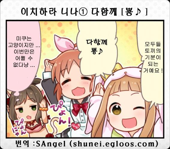 스타라이트 스테이지 - 이치하라 니나 1컷&소문