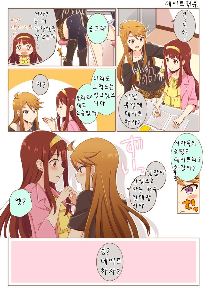 데이트권유 - 메구미 코토하