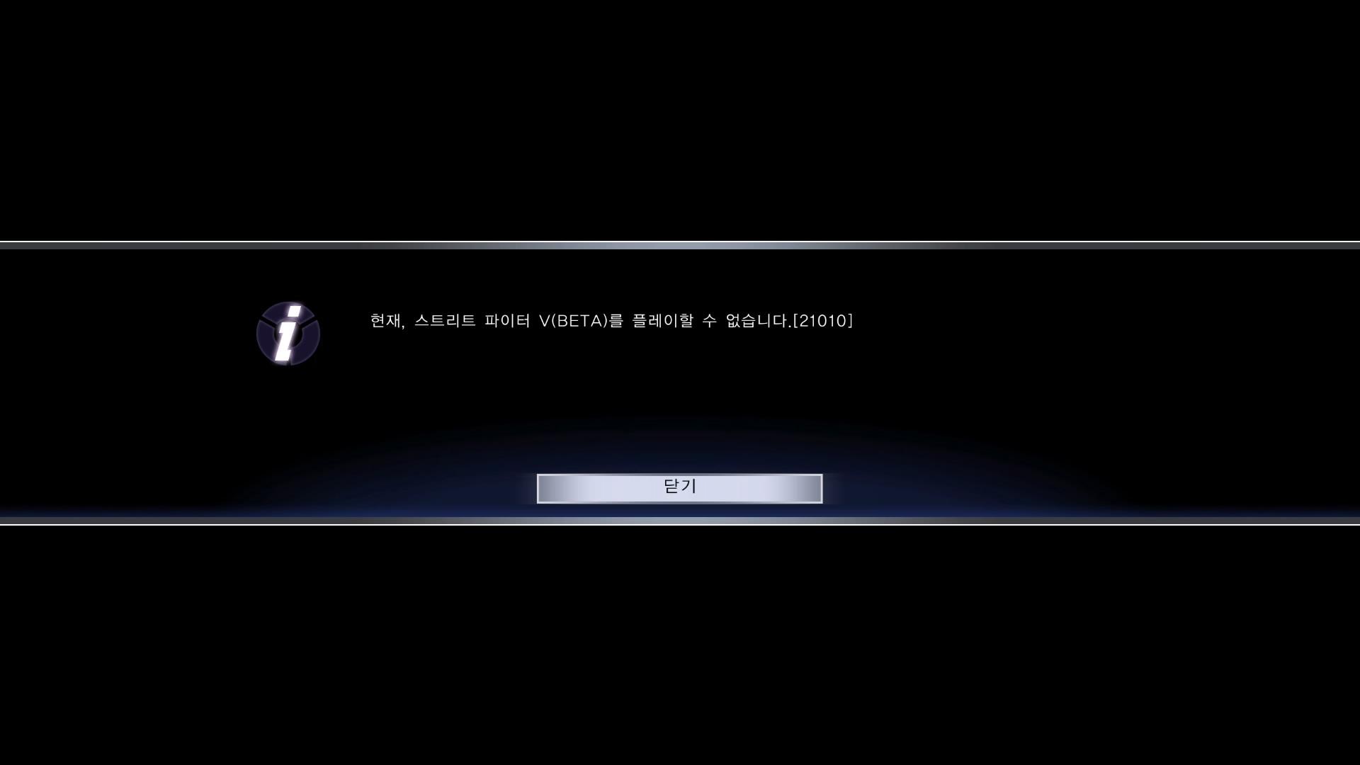 [PS4] 스트리트 파이터 5 베타테스트와 튜토리얼..