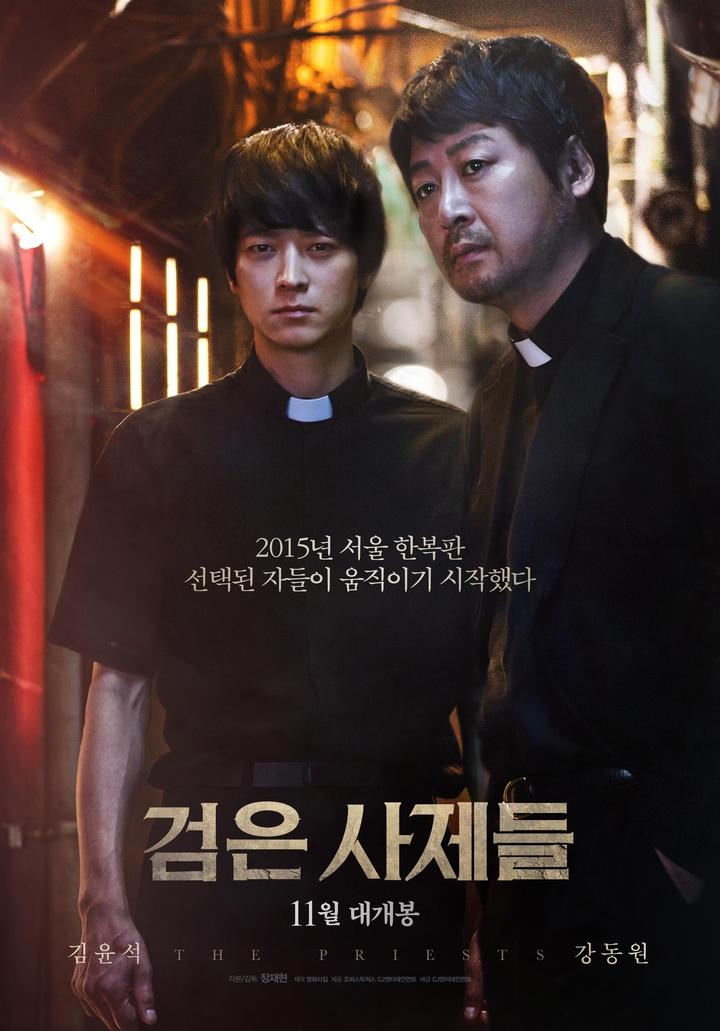 영화 검은 사제들
