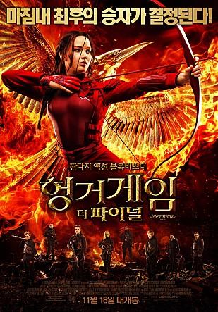 헝거게임 : 더 파이널 The Hunger Games: Mockin..