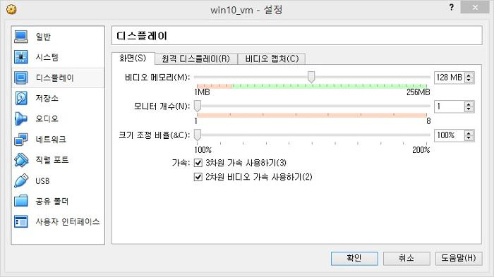 버추얼박스 윈도우10 가상 머신에서 화면 해상도 문제