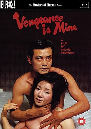복수는 나의 것 Vengeance Is Mine, 1979
