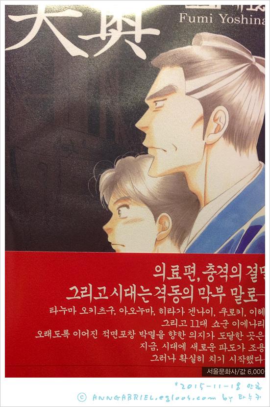 [오오쿠] 요시나가 후미, 12권
