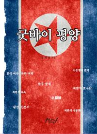 굿바이 평양