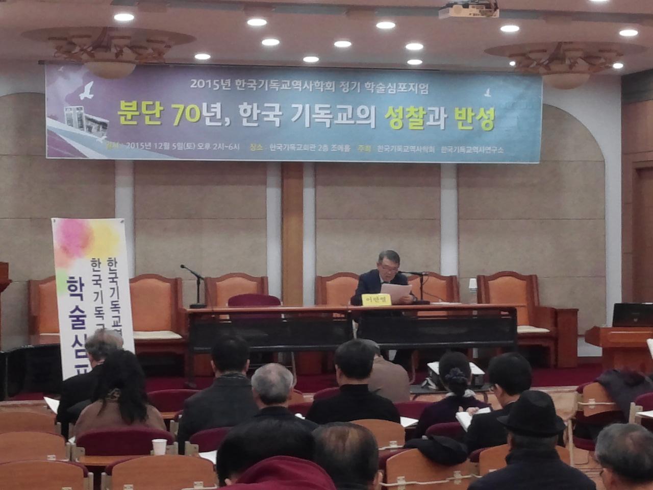 """""""분단 70년, 한국 기독교의 성찰과 반성"""" 발표문에서"""