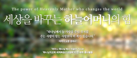 지금은 어머니 하나님을 만날때!!>> 하나님의교회..