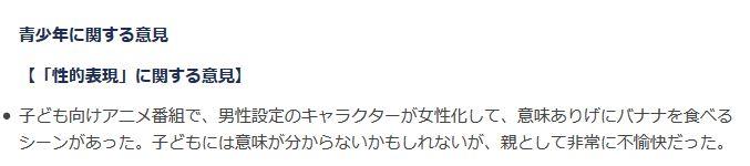일본의 BPO에 제기된 애니메이션 관련 민원 가운데..