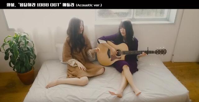 와블 [응답하라 1988] OST 메들리 (Acoustic Ve..