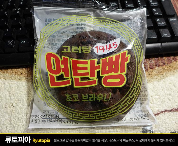 2015.12.13. 연탄빵 초코브라우니 (세븐일레븐 · ..