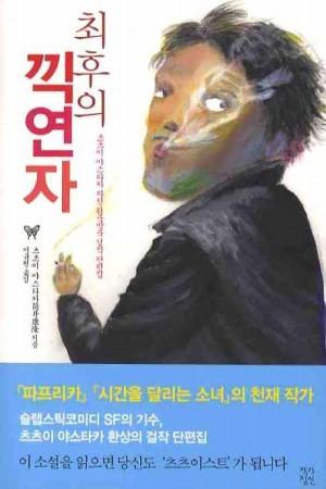최후의 끽연자 (츠츠이 야스타카 자선 뒤죽박죽 걸작..
