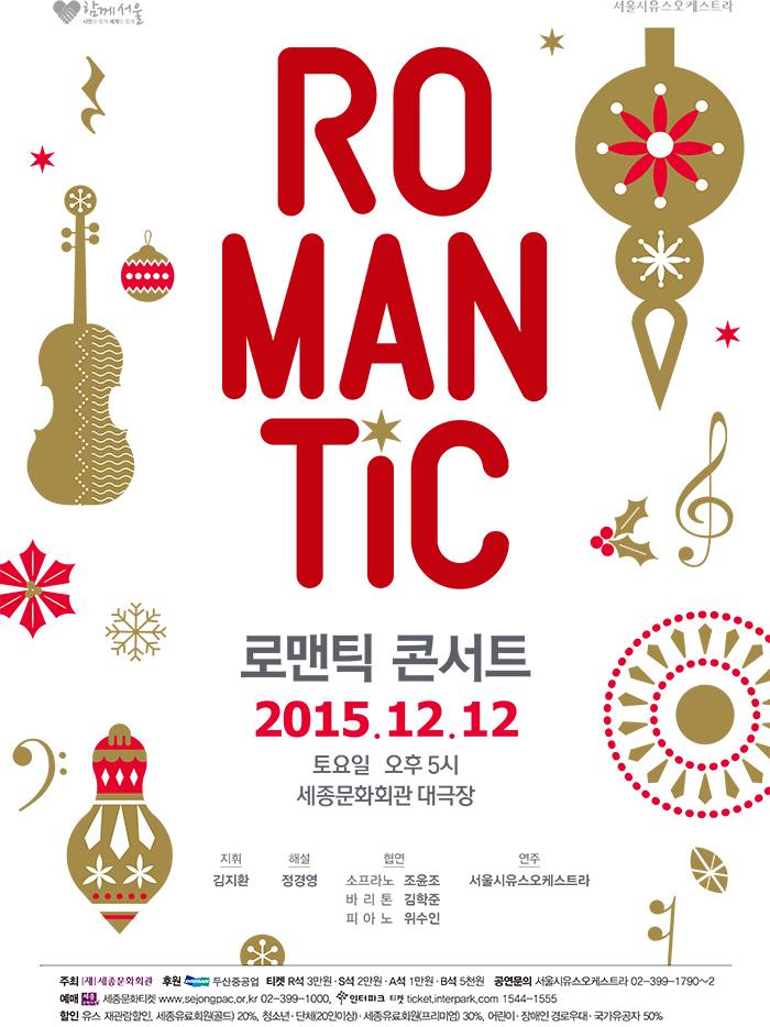 [음악회] 로맨틱 콘서트 2015.12.12