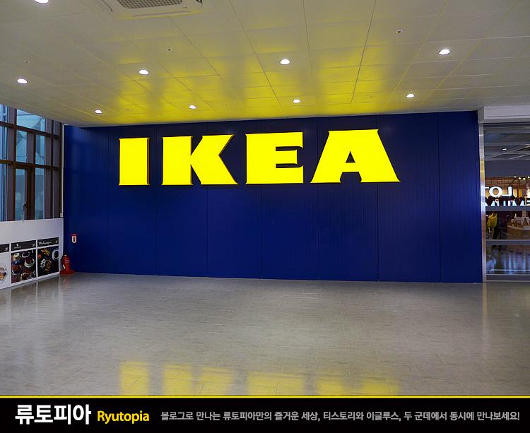 2015.12.17. 이케아(IKEA) 한국 1호점, 광명점을..