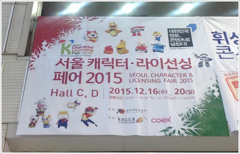 서울 캐릭터 라이선싱 페어 2015