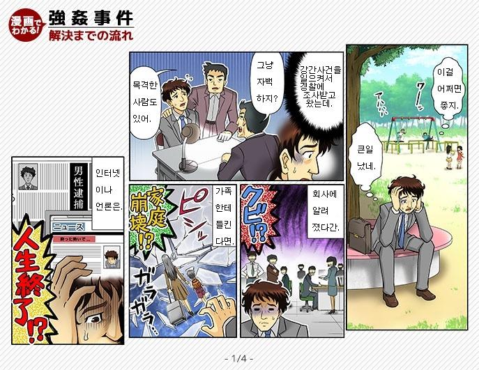 일본 변호사 광고 라고 도는 만화의 진실(수정)