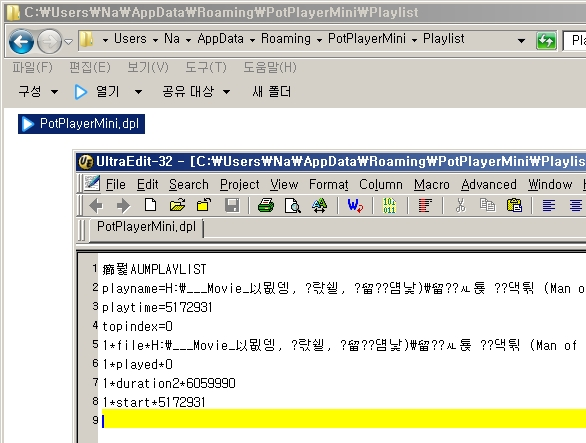 팟플레이어 재생목록 파일 저장위치 바꾸기