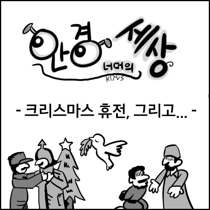 [4컷만화] '크리스마스 휴전' 그리고 현재...