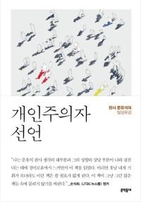 개인주의자 선언/문유석/문학동네/2015