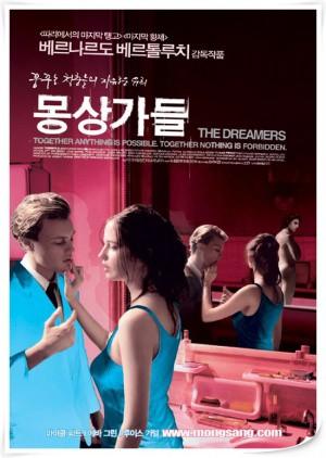 몽상가들 (The Dreamers, 2003, 베르나르도 베..