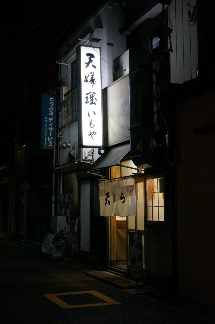 [Tokyo]いもや│니시와세다의 덴뿌라집