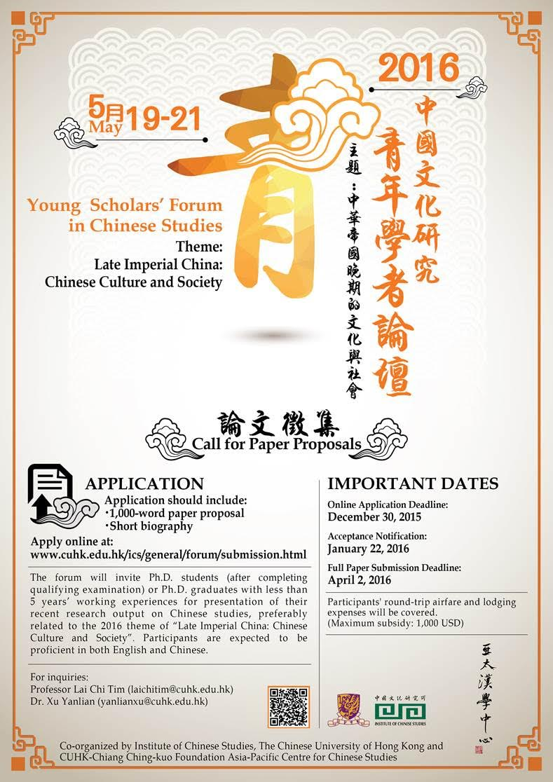 2016 Young Scholars Forum in Chinese Studies