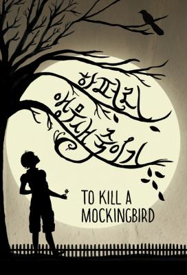 앵무새 죽이기: 소녀가 바라본 차별에 대한 이야기