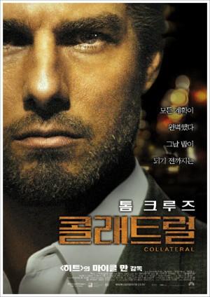 콜래트럴 (Collateral, 2004, 마이클 만)