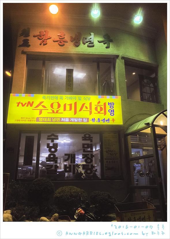 [속초] 명태회 냉면과 손찐만두, 함흥냉면옥
