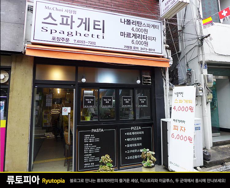 2016.1.14. 미스터최 스파게티 (사당) / 두 번째 ..