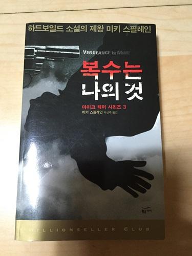 책을 좀 샀습니다.