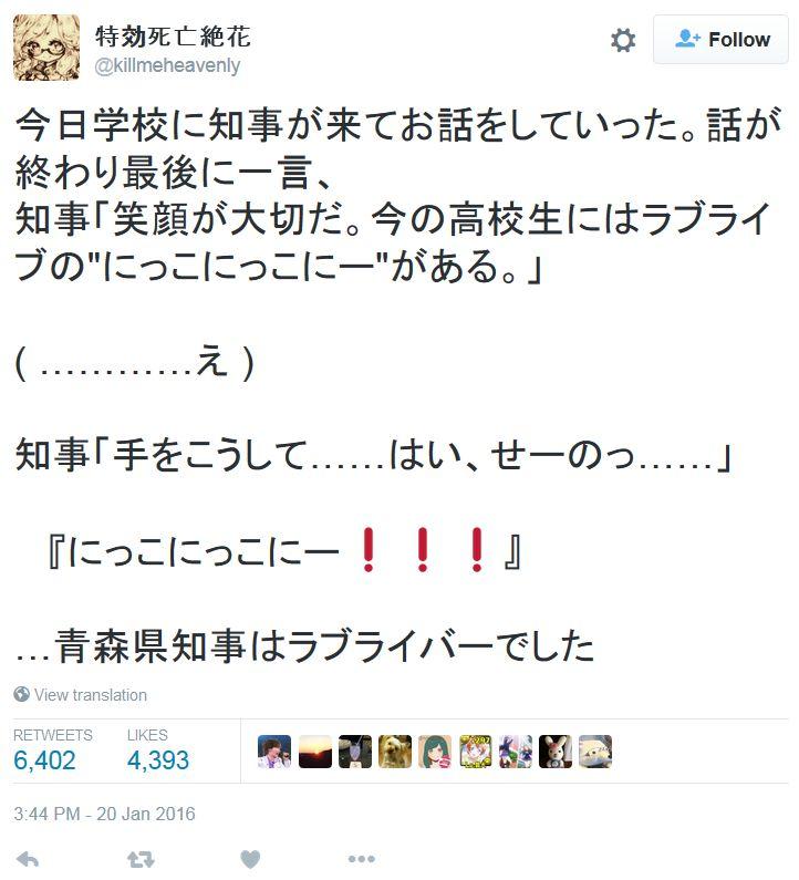 일본 아오모리현의 지사가 '니코니코니~'로 화제를 ..