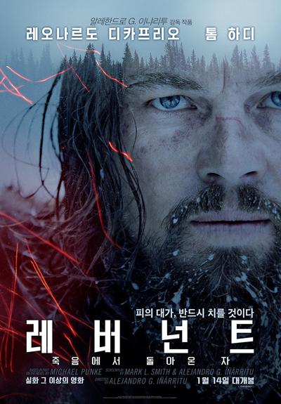 북미 박스오피스 '레버넌트' 5주만에 북미 왕좌 등극!