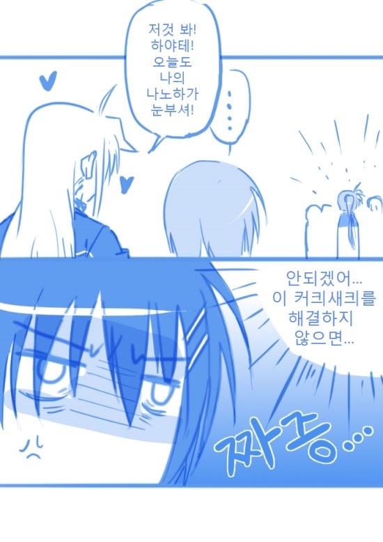 [나노하]오늘도 나노하를 보며 좋아하는 페이트