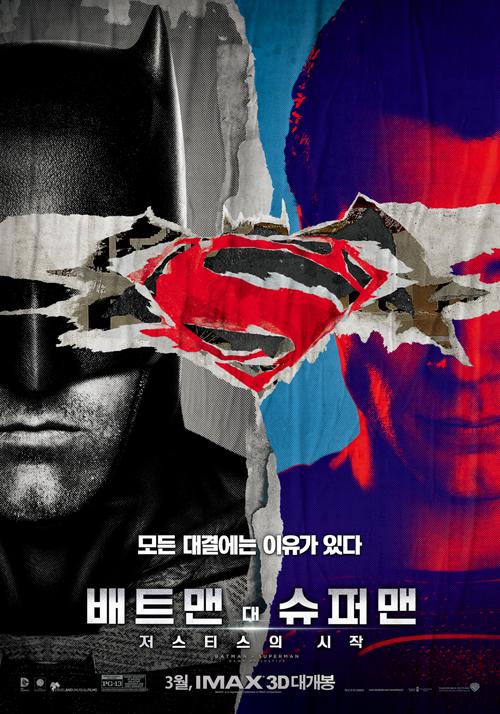'배트맨 대 슈퍼맨 : 저스티스의 시작' 제작비는 3억 5..