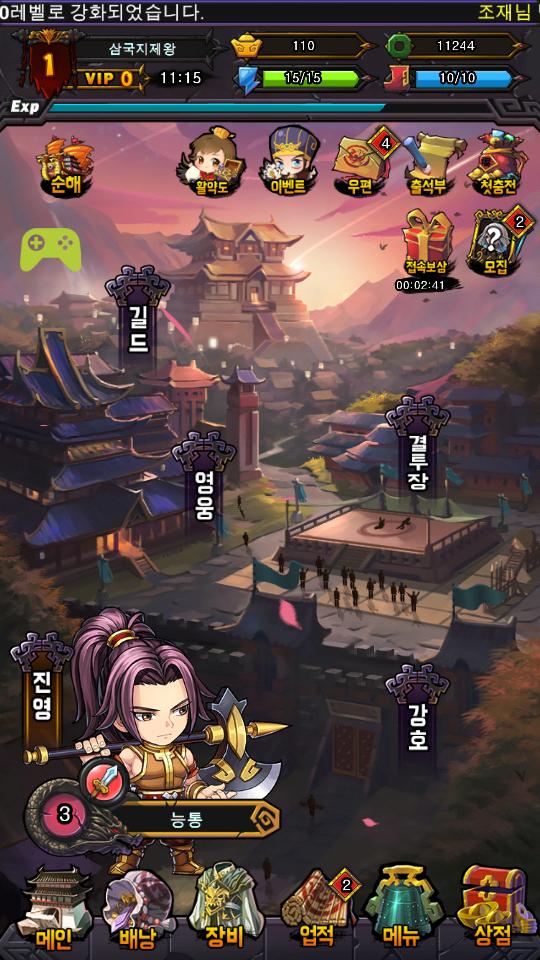 삼국G카드, 캐릭터 아이템 무장 설정과 전투 모드