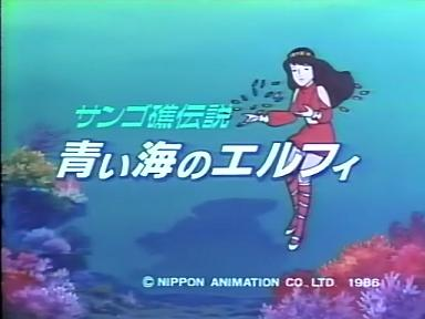 산호초 전설 푸른 바다의 엘피