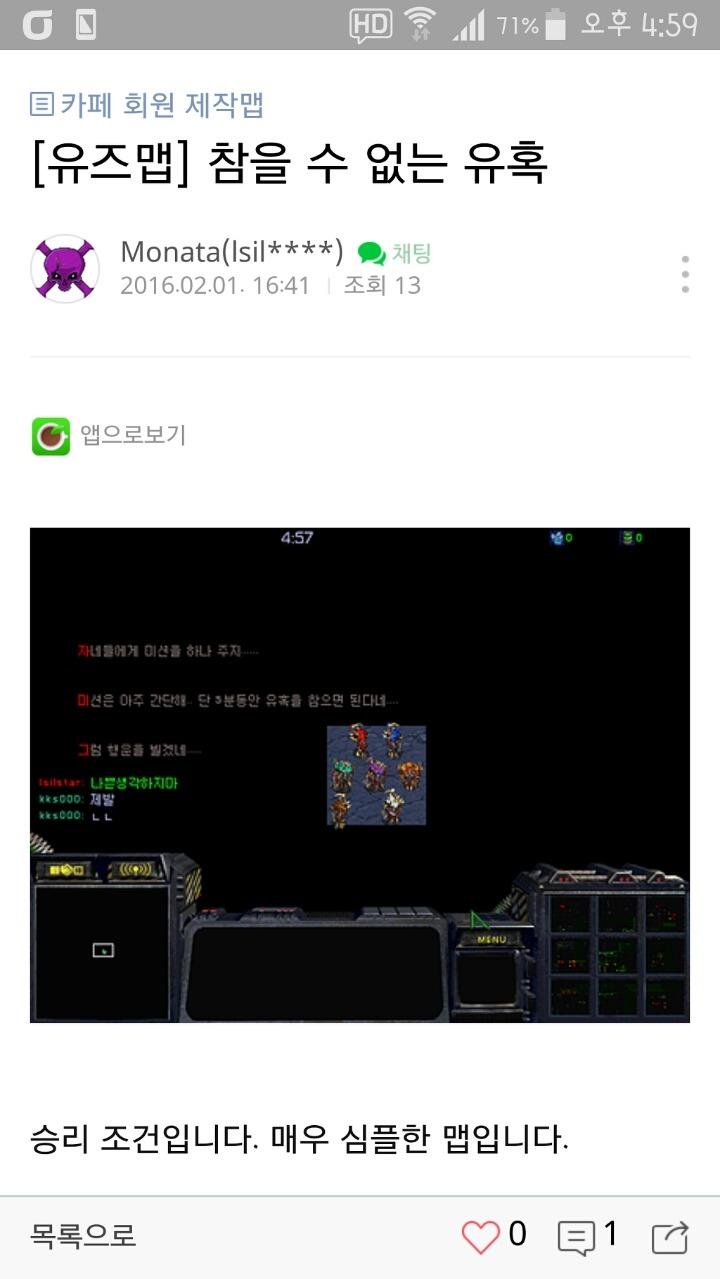 스타1 유즈맵 - 참을 수 없는 유혹