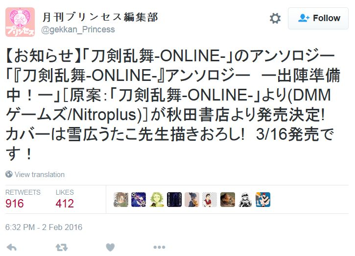 도검난무 온라인 앤솔러지, 2016년 3월 16일 발매 예정