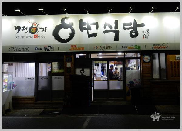 [대구] 순대국 (1) – 8번 식당