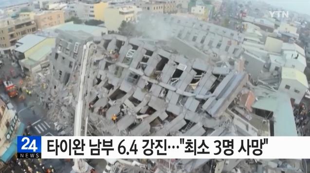 대만지진, 규모도 규모지만 위치 때문에 피해가.