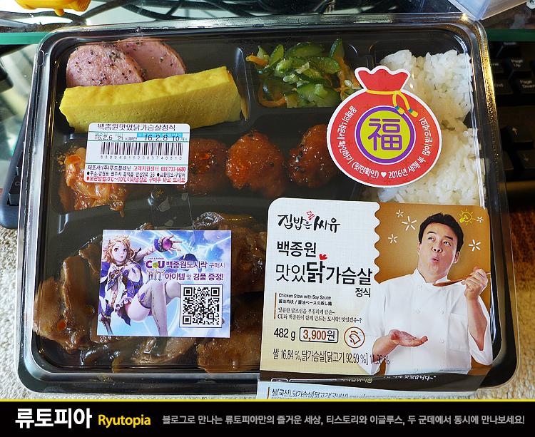 2016.2.11. 백종원 맛있닭가슴살 정식 도시락 (CU) ..