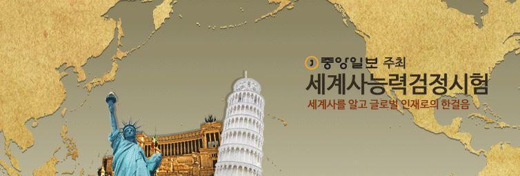 세계사도 스펙이 되나요, 중앙일보 주최 세계사..