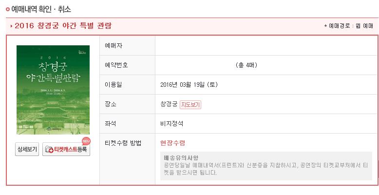 2016 창경궁 야간개장 티켓팅성공 !