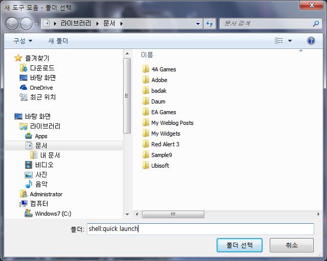 윈도우즈 7에서 작업표시줄에 빠른실행 퀵메뉴 안 ..