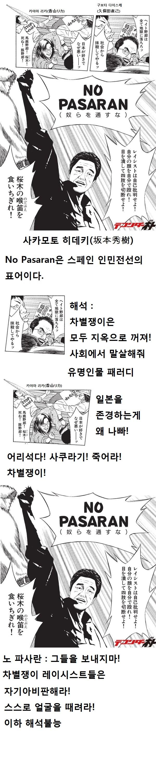 태권더 박 12화의 패러디를 알아보자.jpg