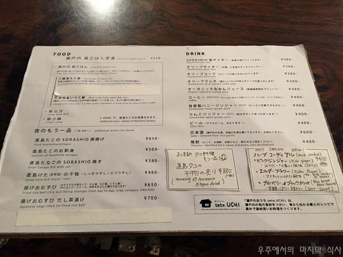 [2016. 3. 나오시마-도쿄 미술여행] 나오시마의 ..