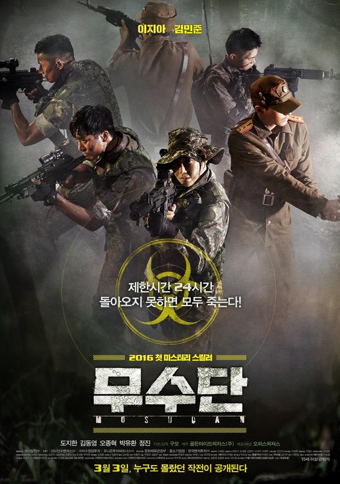 이지아, 김민준의 '무수단'을 보고..
