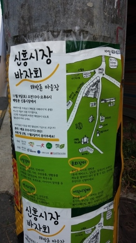 2013.11.09 (해방촌) 신흥시장 바자회