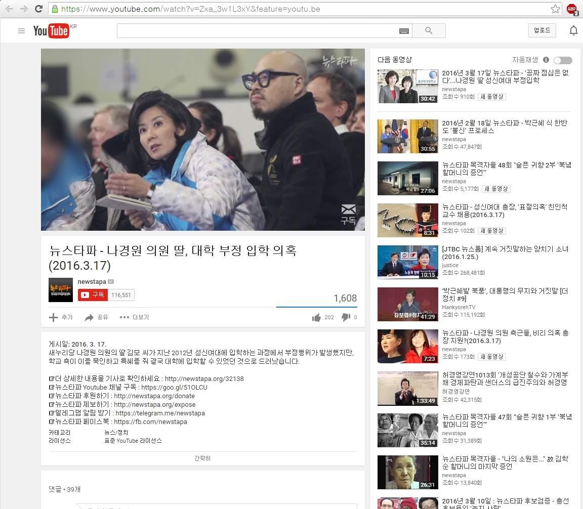 뉴스타파 - 나경원 의원 딸, 대학 부정 입학 의혹(20..