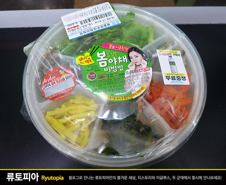 2016.3.17. 봄을 담은 야채비빔밥 (세븐일레븐) / ..